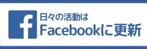 平田まみFacebook