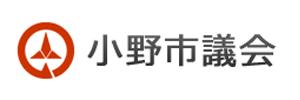 小野市議会